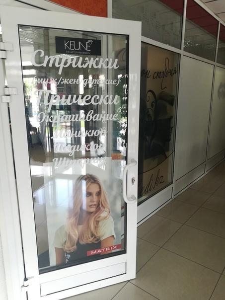Продам в Омске салон красоты.Это действующий бизнес рассчитанный на тр