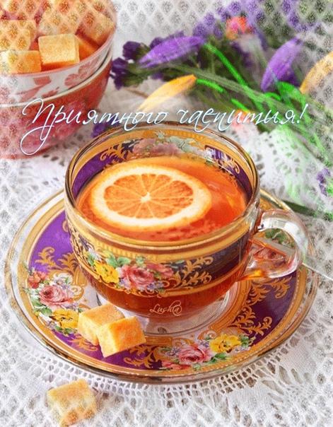 Доброго утра и приятного чаепития вам, друзья мои!)
