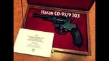 Револьвер Наган СО-959 ТОЗ Списанный Охолощенный 9ИМ