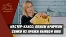 Как связать сумку крючков мастер класс пряжа Радужная птичка Rainbow