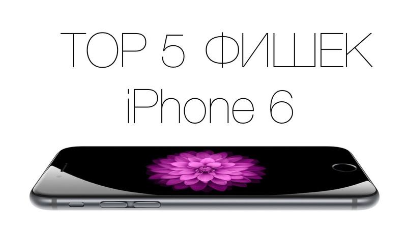TOП 5 Фишек iPhone 6!