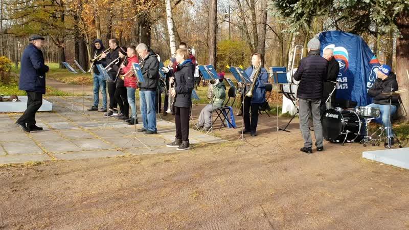 Оркестр ДК Нева играет на субботнике в парке УИФК 20.10.18 - 2