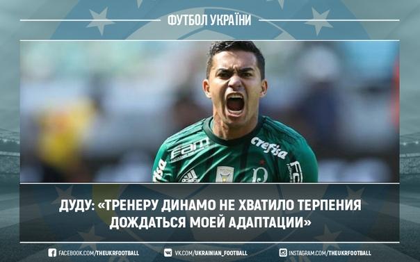 Дуду: «Тренеру Динамо не хватило терпения дождаться моей адаптации»