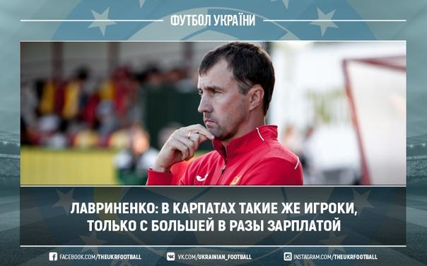 Лавриненко: В Карпатах такие же игроки, только с большей в разы зарплатой
