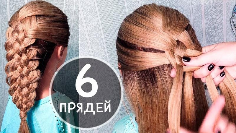 КОСА из 6 ПРЯДЕЙ с ПОДХВАТАМИ. ПОДРОБНЫЙ Урок! How To: Six (6) Strand Braid