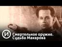 Смертельное оружие. Судьба Макарова. 2008