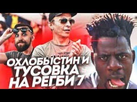 Как Охлобыстин вписался на эту тусу Популяризирую Регби 7 в России НЕГОДЯЙ T