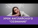Английский Intermediate. Урок английского Сознание и мышление