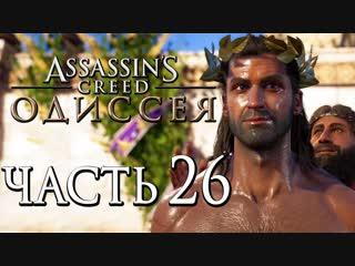 Дмитрий Бэйл Прохождение Assassins Creed Odyssey [Одиссея] — Часть 26 ОЛИМПИЙСКИЙ ЧЕМПИОН В МАСЛЕ