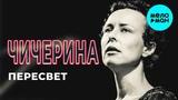 Чичерина - Пересвет (Single 2018)