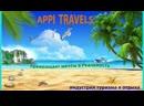 Презентация компании Appi Travels