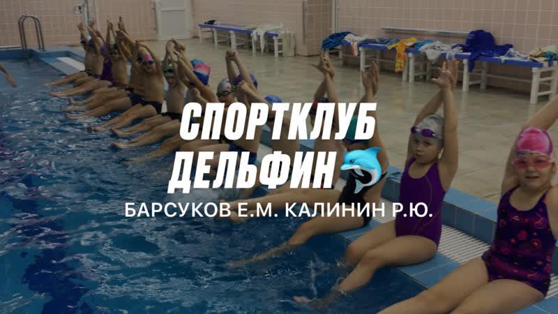 Спортивный клуб Дельфин г. Тамбов- привыкаем к бассейну🐬