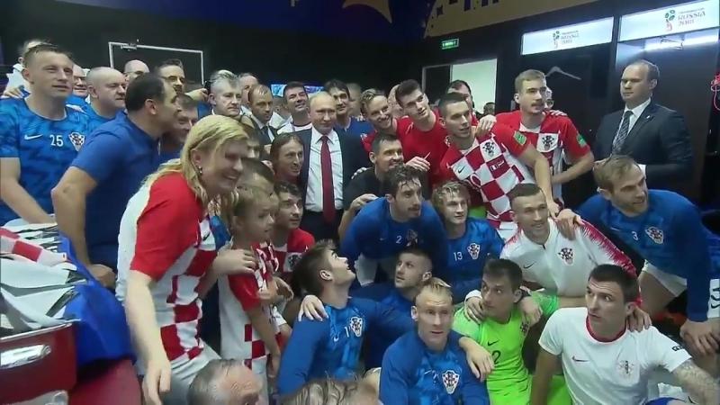 Путин, Макрон, Инфантино и Грабар-Китарович в раздевалке команд финалистов ЧМ-2018