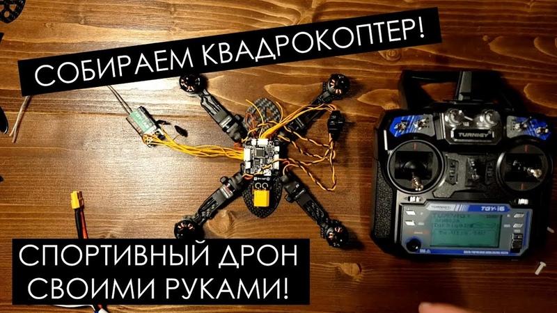 Квадрокоптер за вечер! Руководство по сборке FPV Ready дрона. Ссылки в описании.
