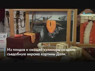 Петербургские кулинары создали съедобную версию картины Сальвадора Дали