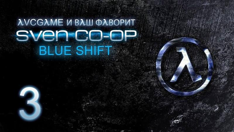 Sven Co-op: Blue Shift с Фаворитом 3 - Старый добрый Зен