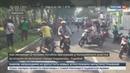 Новости на Россия 24 В городе Сурабая в Индонезии прогремел четвертый взрыв за два дня есть раненые