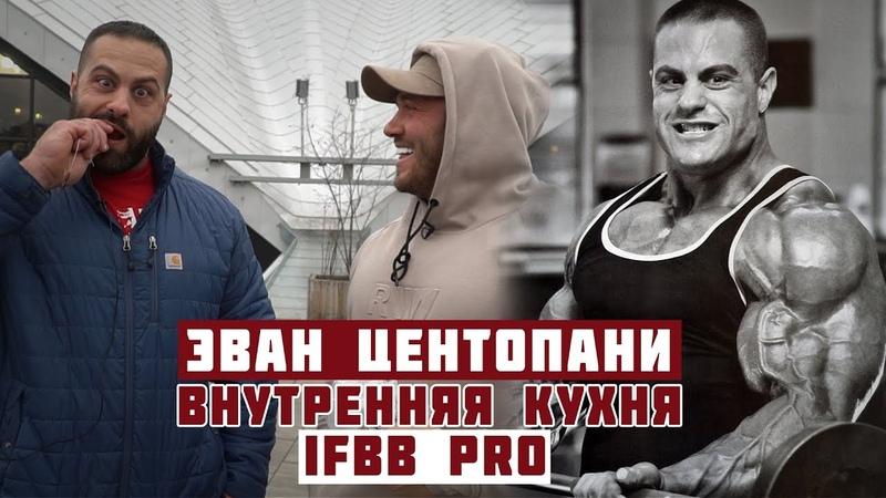 Evan Centopani - внутренняя кухня IFBB PRO/ Телу Время