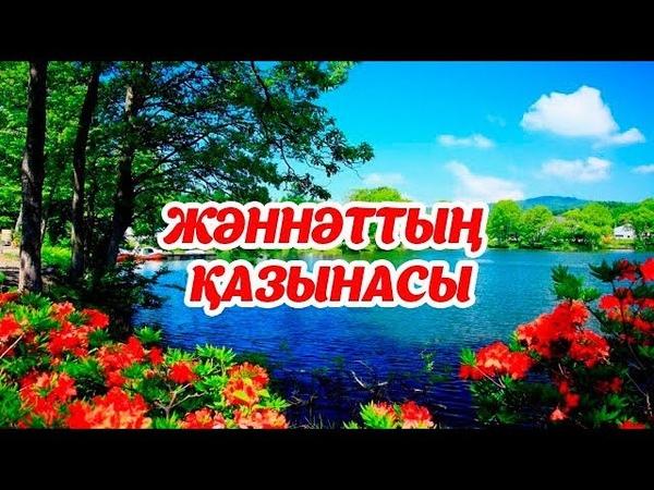 ЖӘННӘТТЫҢ ҚАЗЫНАСЫ БОЛҒАН СӨЗДЕРДІ КҮНІНЕ 100 РЕТ АЙТЫҢЫЗ