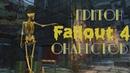 Притон онанистов/Первый Фолл/Fallout 4: баги, приколы