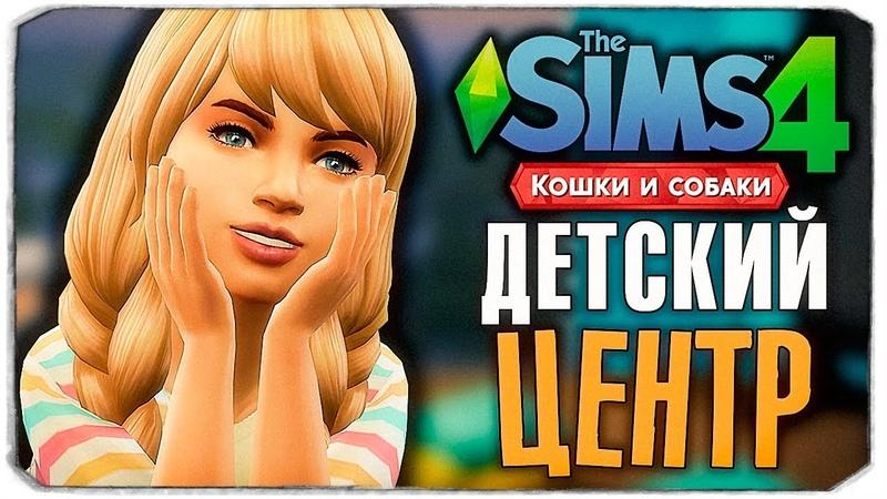 СТРОИМ ДЕТСКИЙ ЦЕНТР - The Sims 4 Кошки и Собаки