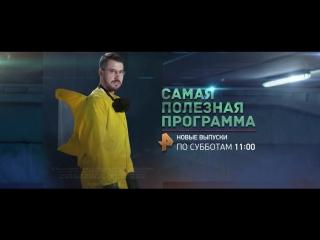 Самая полезная программа 8 сентября на РЕН ТВ