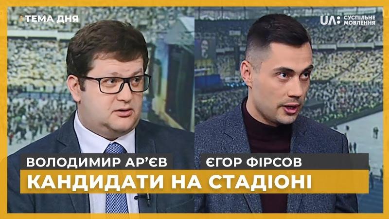 Тема дня. Володимир Ар'єв, Єгор Фірсов. Кандидати на стадіоні