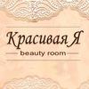 Салон красоты|Пермь|Красивая Я