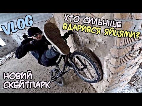 BMX VLOG Хто сильніше ВДАРИВСЯ ЯЙЦЯМИ | РОЗІГРАШ деталей | Новий скейтпарк