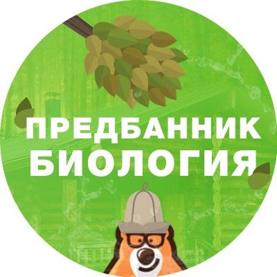 Афиша Казань ПРЕДБАННИК / ЕГЭ БИОЛОГИЯ 2019 / УМСКУЛ