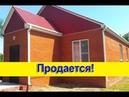 Продается дом в центре ст Брюховецкой Краснодарского края