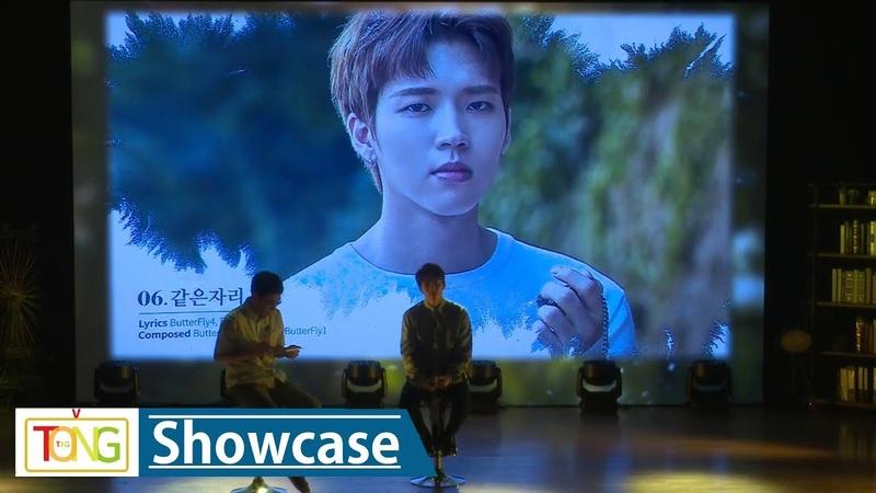 INFINITE Nam Woo Hyun 'If only you are fine' Showcase -Album Introduction- (인피니트, 남우현, 너만 괜찮다면)