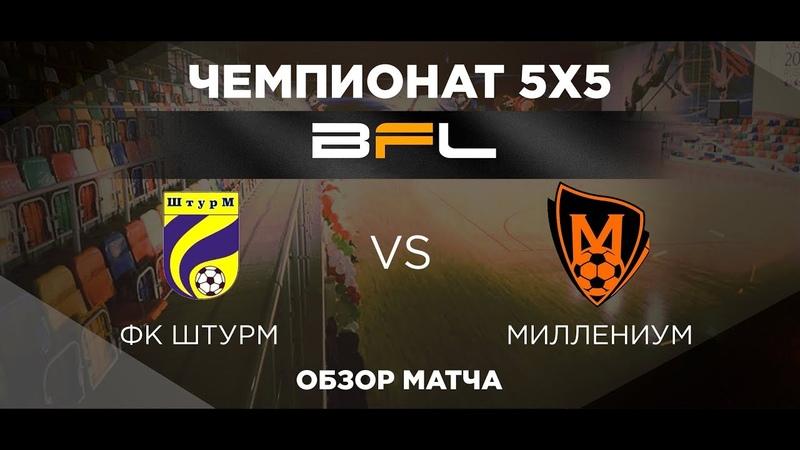 • Чемпионат BFL 5х5 • Штурм - Миллениум • Обзор матча