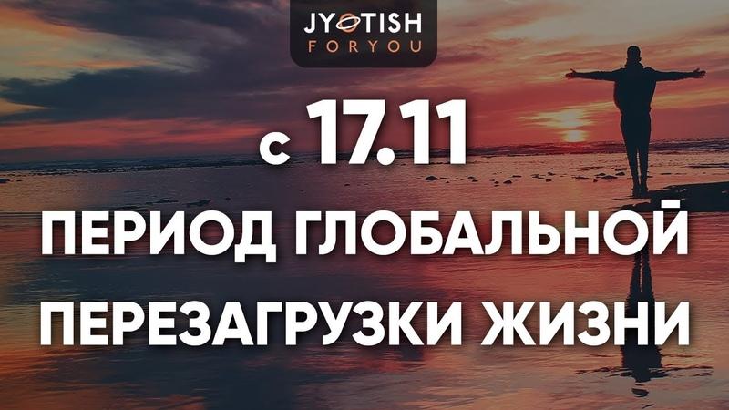 С 17.11 Период глобальной перезагрузки жизни.