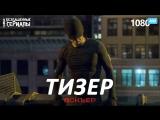 Сорвиголова Daredevil (3 сезон) Тизер (Jaskier) HD 1080