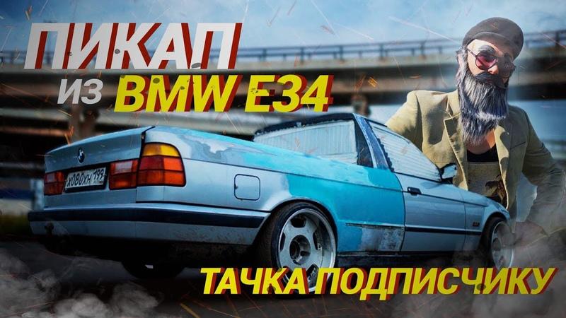 ПИКАП из BMW e34 Тачка ПОДПИСЧИКУ