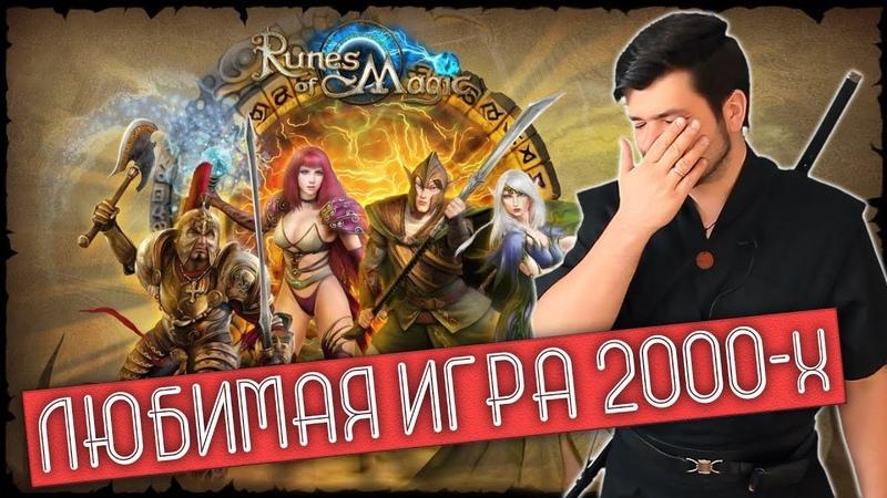 🎮 Runes of Magic - Единственный достойный убийца WoW (Rise of Runes)