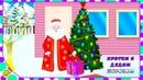 Дед Мороз и прятки! Новогодний мультфильм. Развивающий мультик для детей