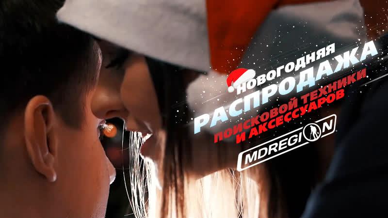 НОВОГОДНЯЯ РАСПРОДАЖА 2019 в МДРЕГИОН! Металлоискатели, катушки, магниты - скидки на все!