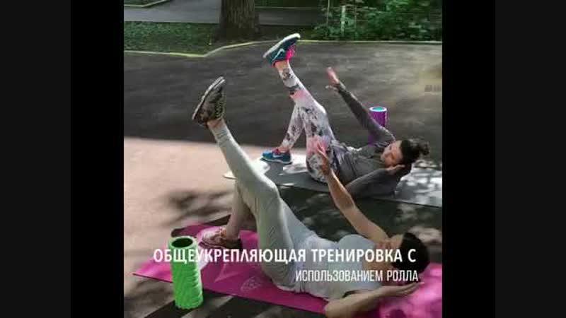 Общеукрепляющая тренировка с массажным роликом для фитнеса йоги и пилатеса