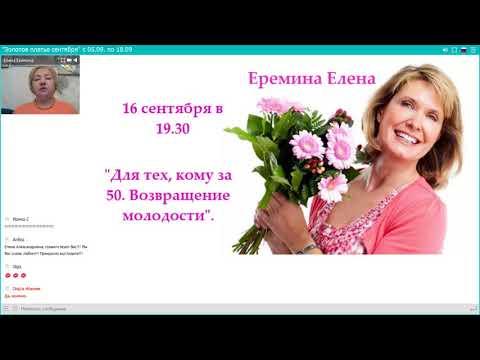 Еремина Елена Для тех, кому за 50. Возвращение молодости.
