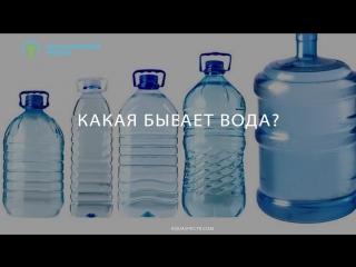 Минерализация воды и ее влияние на здоровье человека