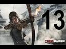Rise of the Tomb Raider часть 13 Планетарий Путь бессмертных Затерянный город Палата изгнания