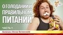 О голодании и правильном питании Захар Белинский Арирадъ Часть 1 YouTube