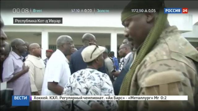 Новости на Россия 24 • Беспорядки в Кот-д'Ивуаре: взбунтовавшиеся военные открыли огонь
