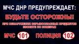 МЧС ДНР. Социальная реклама. Осторожно взрывоопасные предметы!