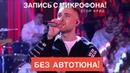 Голос с микрофона Егора Крида - Слеза,Потрачу Голый голос