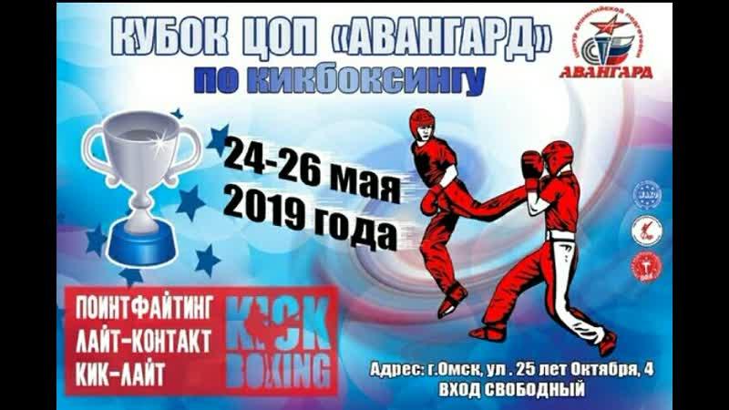 Тен син дао, Кубок ЦОП Авангард, 24-26 мая, 2019, г. Омск