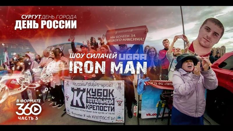 ДЕНЬ ГОРОДА - ДЕНЬ РОССИИ   IRON MAN UGRA (ЛЮДИ МАШИНЫ)