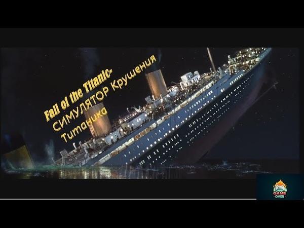 Fall of the Titanic-СИМУЛЯТОР Крушения Титаника.